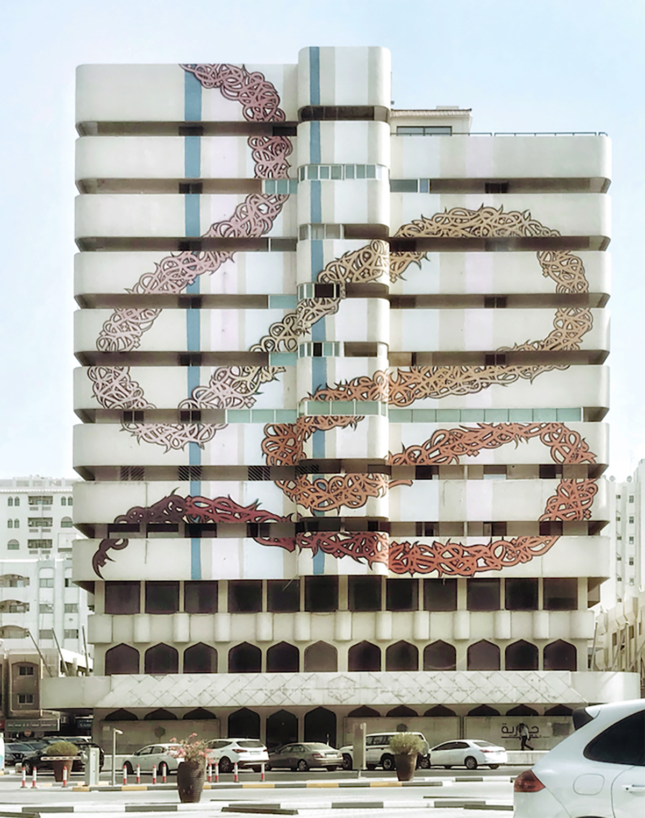 Photo of the Bank of Sharjah building