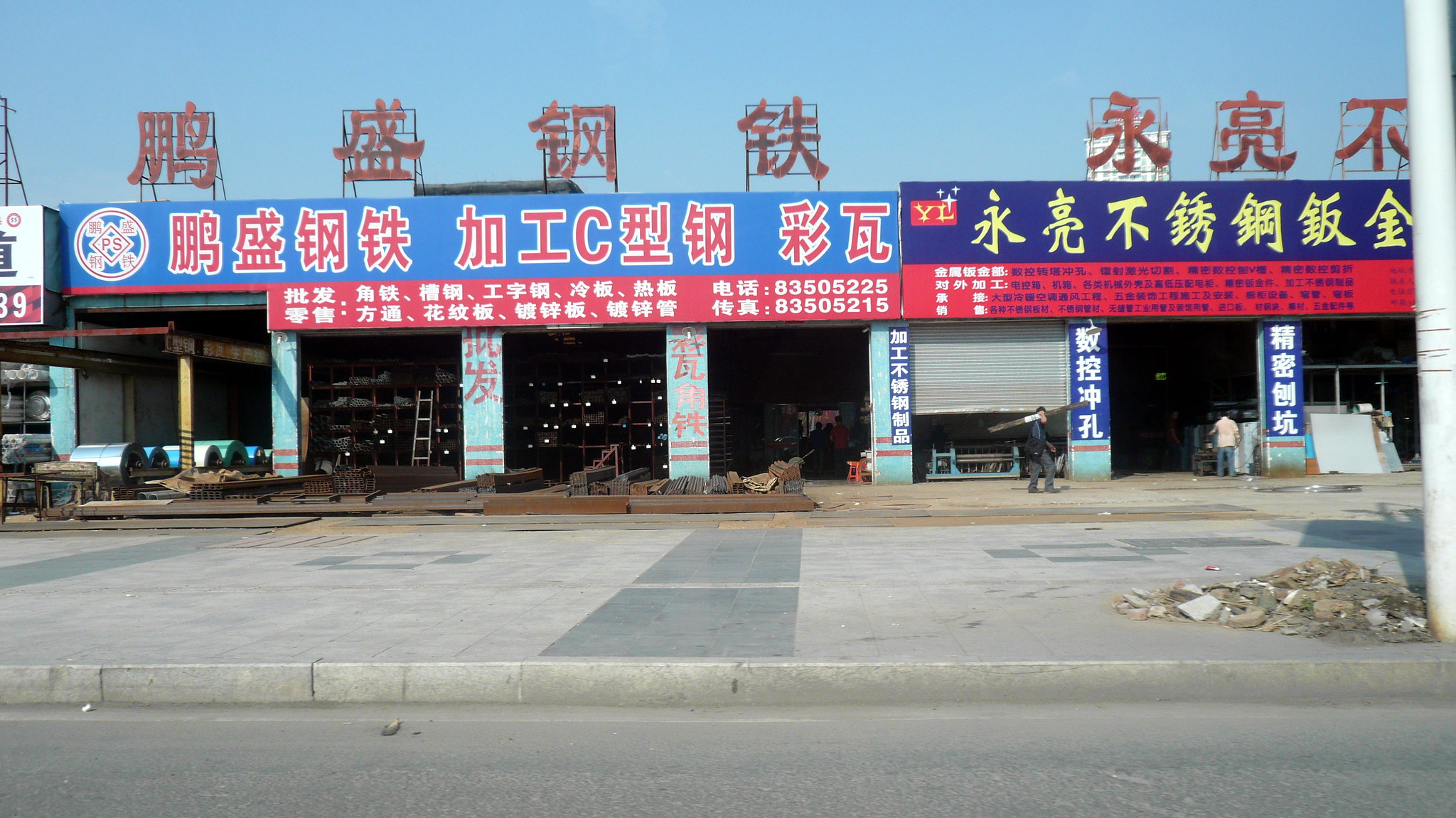 Exterior image of steel shop in China
